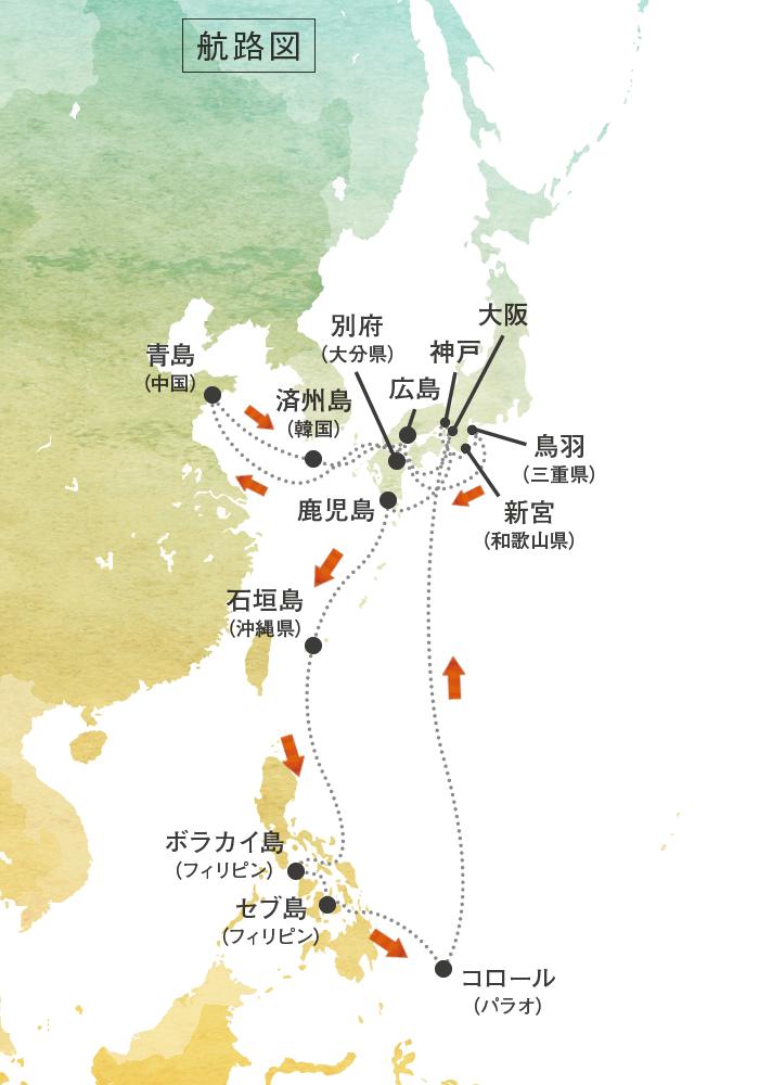 ピースボート ショートクルーズ 2020年3月出発 南洋の島々と春の九州 伊勢めぐり29日間航路