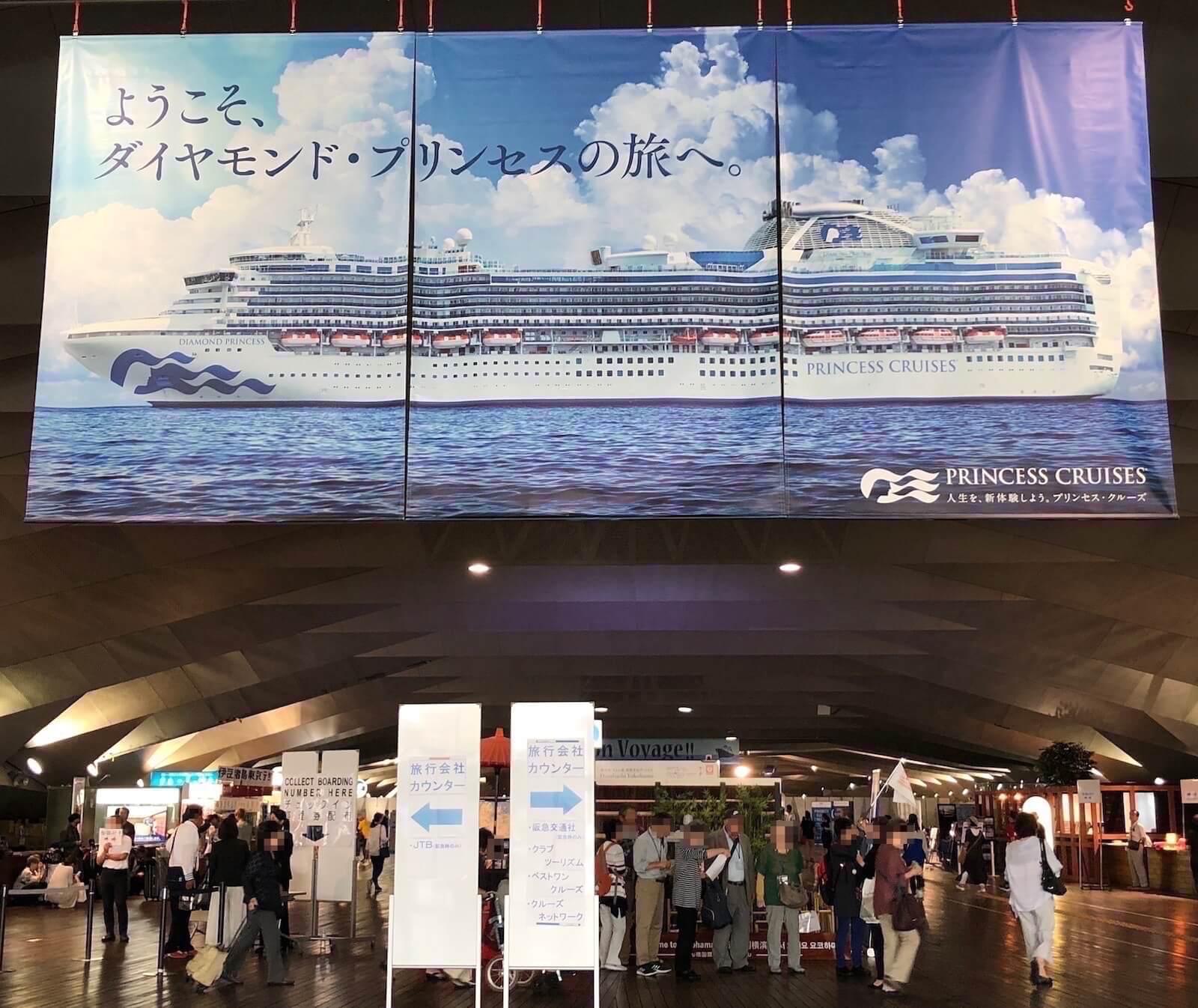ダイヤモンドプリンセスチェックイン 横浜大さん橋