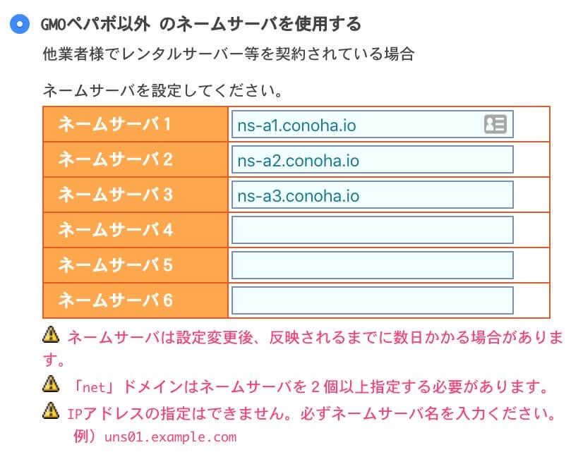 ネームサーバーの変更03