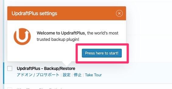 UpdraftPlus ポップアップ
