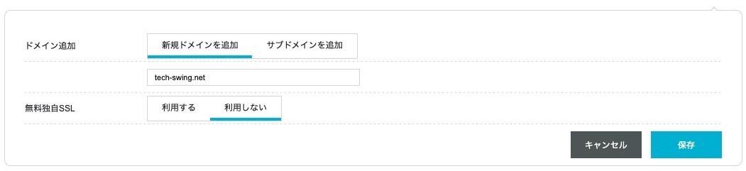 ConoHa WINGに独自ドメインを追加する02 jpg