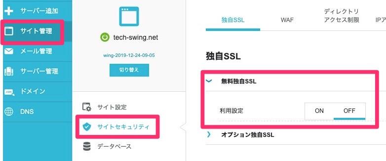 独自SSLを設定 2
