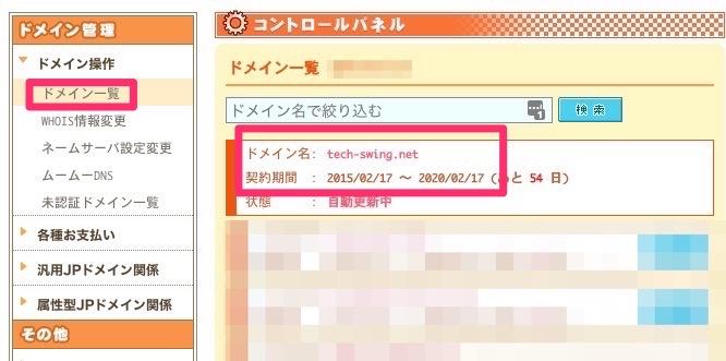 ネームサーバーの変更01