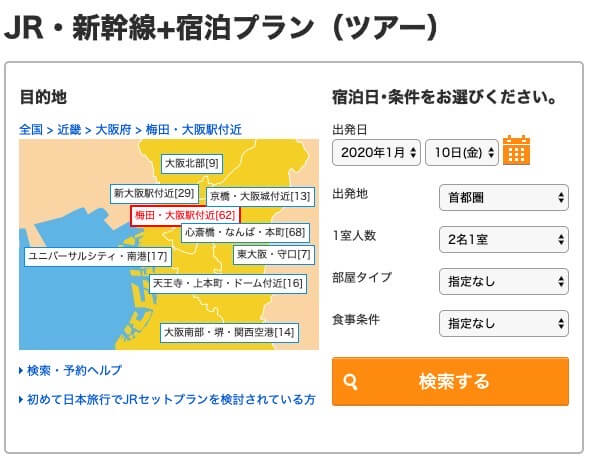 新幹線版 日本旅行ギフトカードの使い方と申し込み手順まとめ01