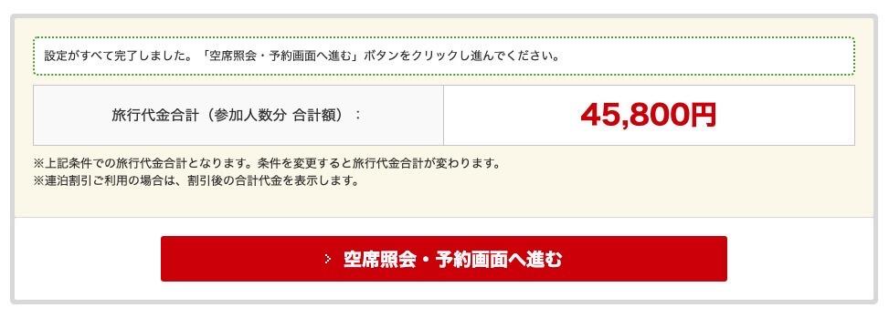 新幹線版 日本旅行ギフトカードの使い方と申し込み手順まとめ02