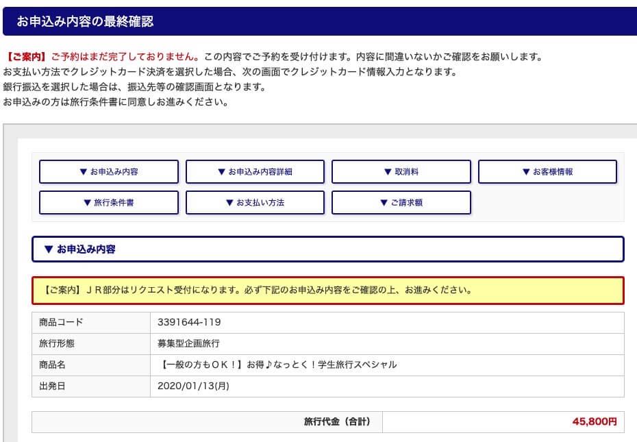 新幹線版 日本旅行ギフトカードの使い方と申し込み手順まとめ05