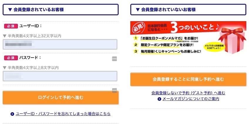新幹線版 日本旅行ギフトカードの使い方と申し込み手順まとめ04