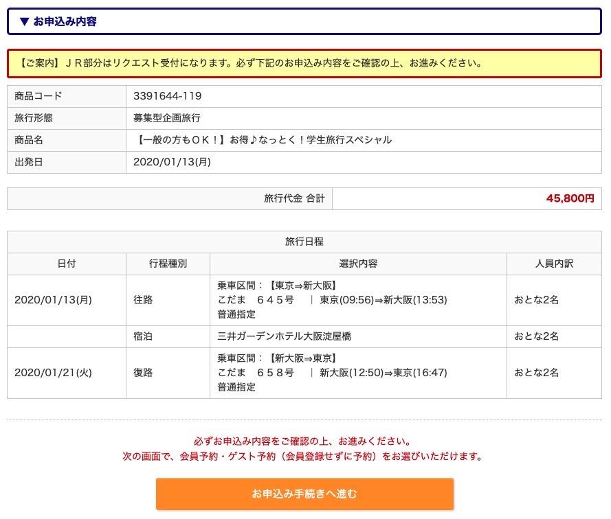 新幹線版 日本旅行ギフトカードの使い方と申し込み手順まとめ03