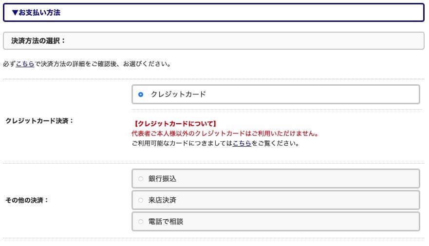 新幹線版 日本旅行ギフトカードの使い方と申し込み手順まとめ06