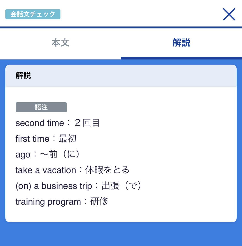 スタディサプリENGLISH 会話文チェック02