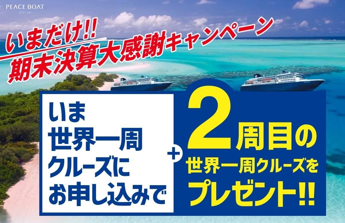 ピースボート2周目プレゼントキャンペーン