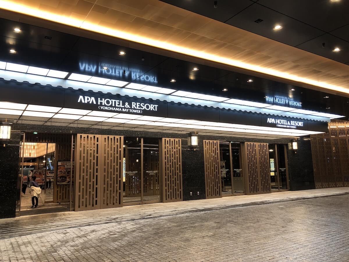 アパホテル リゾート 横浜ベイタワー 入り口02