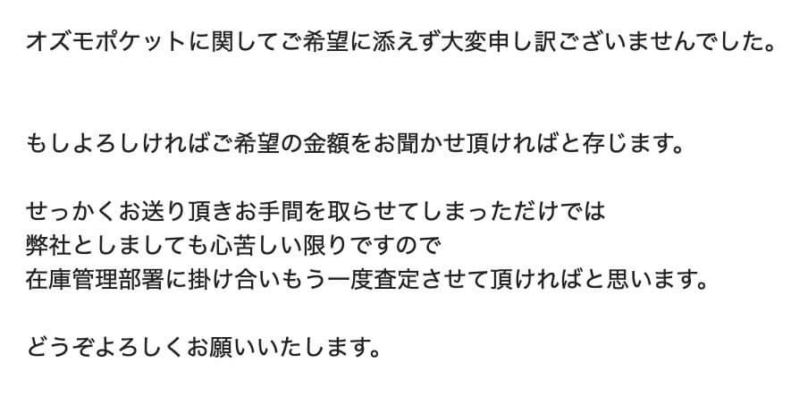 大黒屋 配送買取02