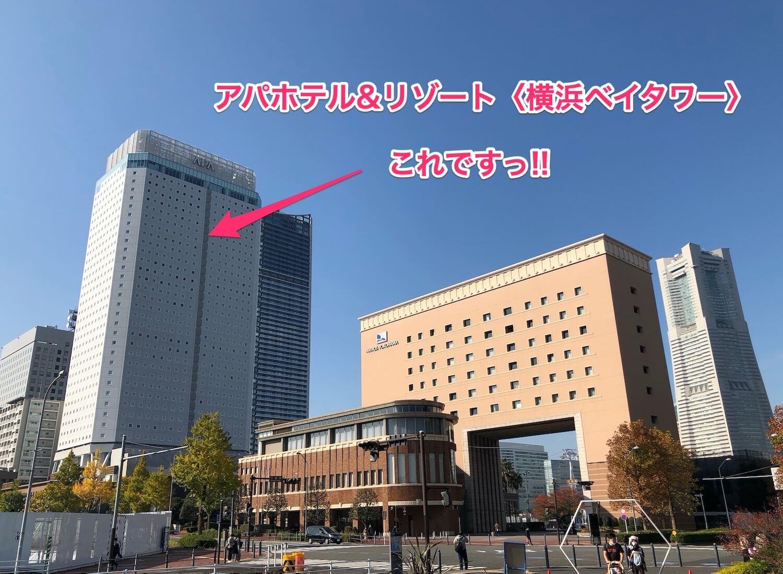 アパホテル リゾート 横浜ベイタワー