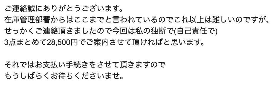 大黒屋 配送買取03