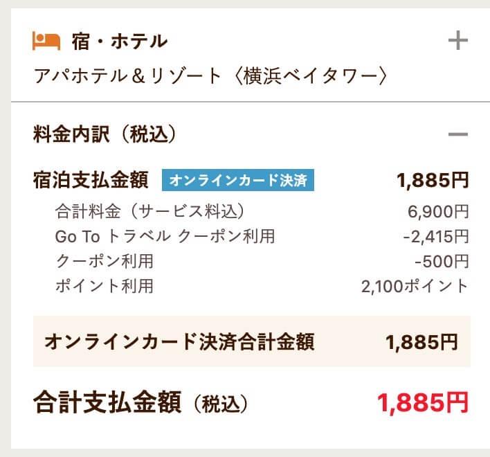 アパホテル リゾート 横浜ベイタワー 朝食付き宿泊料金
