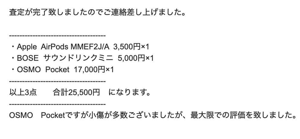 大黒屋 配送買取 査定メール01