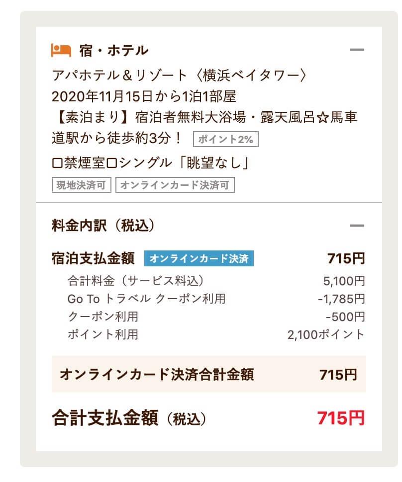 アパホテル リゾート 横浜ベイタワー 素泊まり宿泊料金