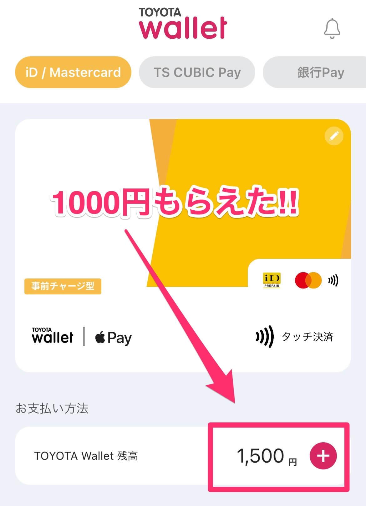 TOYOTAWallet1000円