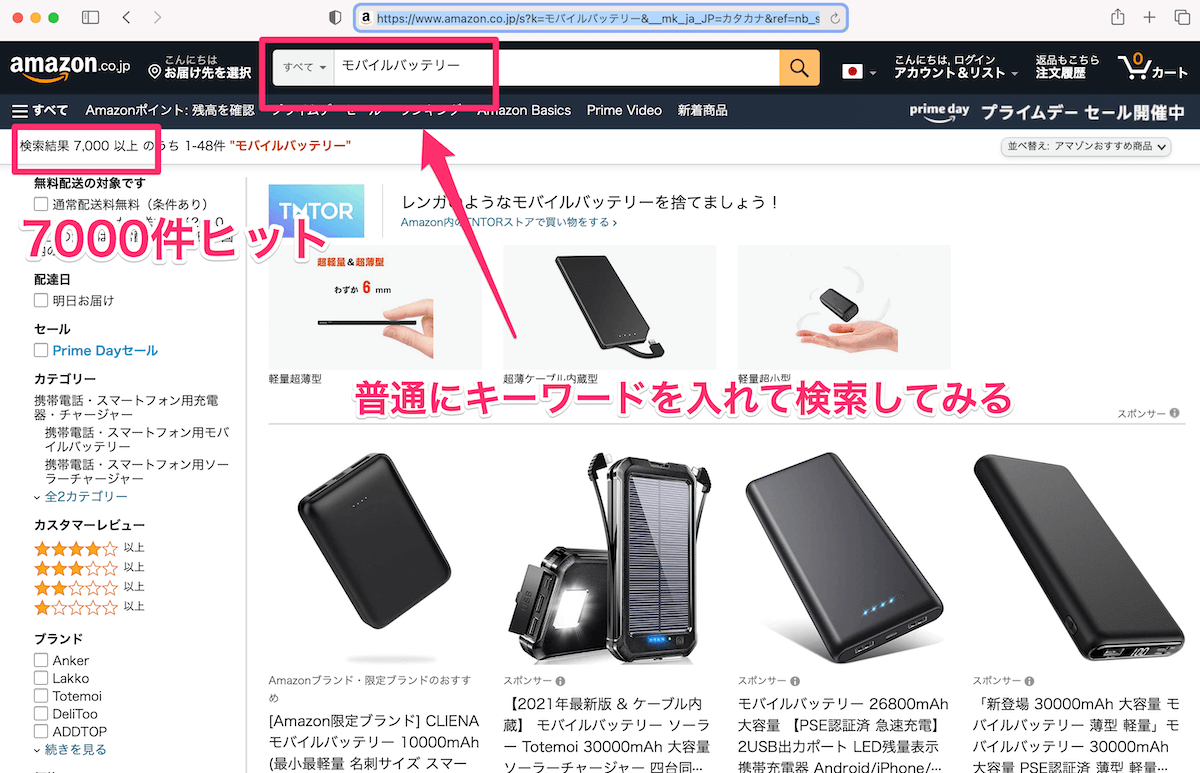まずは普通に商品検索する 3